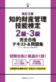 「知的財産管理技能検定2級・3級完全合格テキスト&問題集」日本能率協会マネジメントセンター